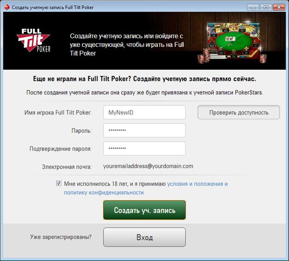 Как создать учетную запись на pokerstars