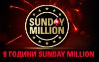 9 години Sunday Million