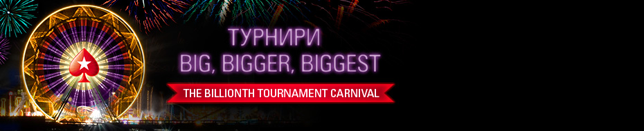 The Billionth Tournament