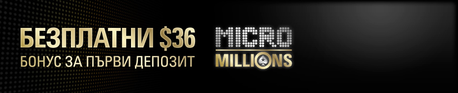 MicroMillions Deposit Offer